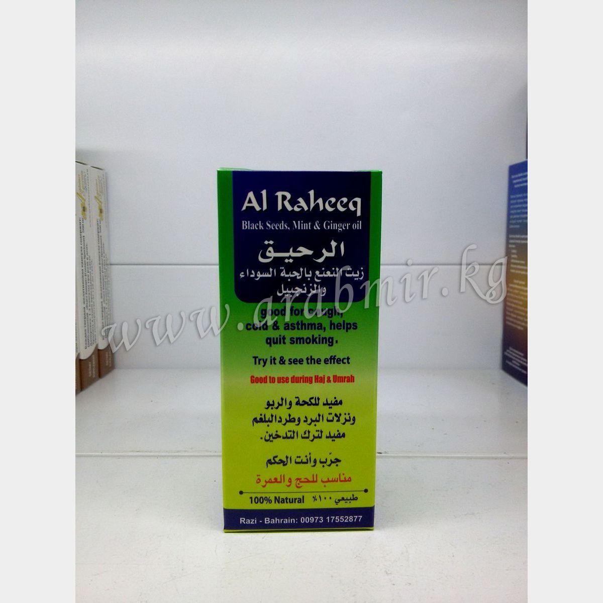 """""""Аль Рахык"""" 70 ml."""