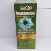 "Масло черного тмина ""Magico"" 250 мл."